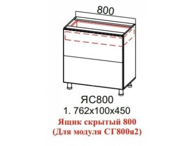 ЯС800 Ящик скрытый для модуля СГ800я2 ЯС800 Лофт